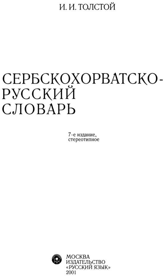 русско-сербский разговорник скачать бесплатно